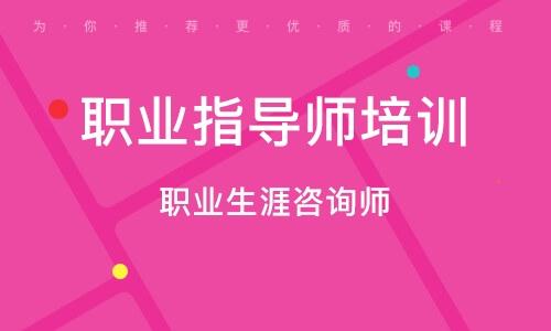 廣州職業指導師培訓學校