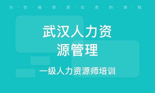武汉一级人力资源师培训