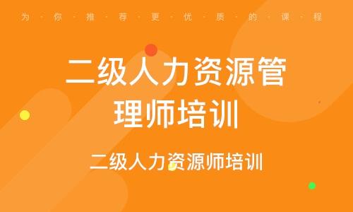 武汉二级人力资源师培训