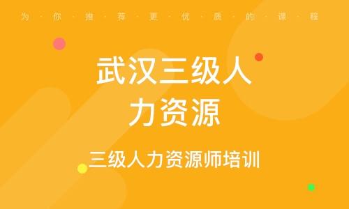 武汉三级人力资源师培训