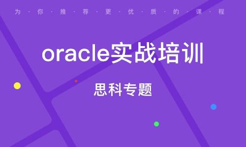 廣州oracle實戰培訓