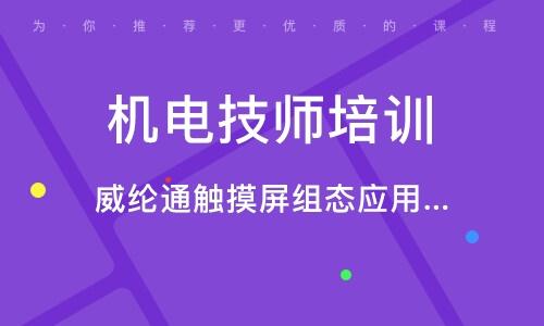 武汉机电技师培训