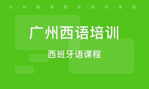 广州西语培训