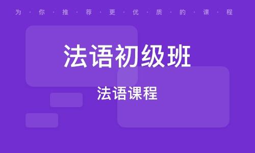 广州法语低级班