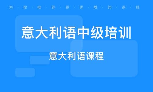 廣州意大利語中級培訓