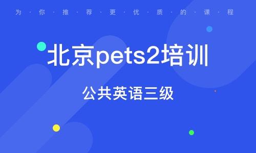 北京pets2培訓