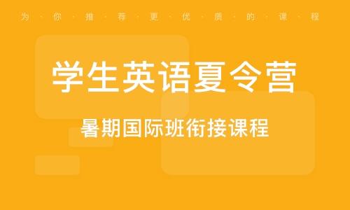南京学生英语夏令营