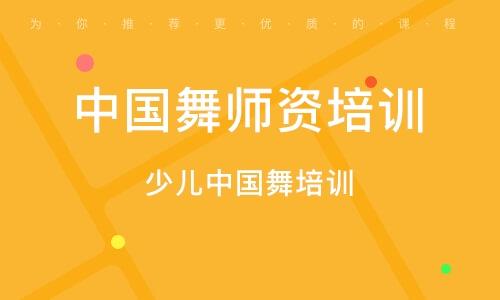 上海中國舞師資培訓