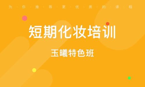 济南短期化妆培训班