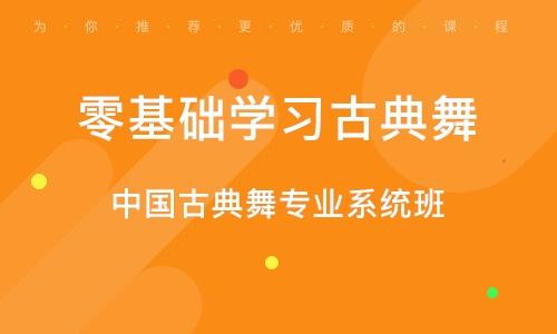 中国古典舞专业系统班