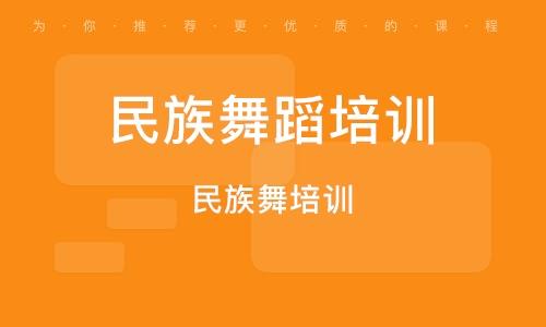 上海民族舞蹈培训