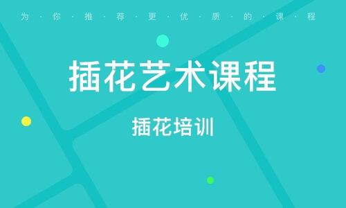 天津插花艺术课程