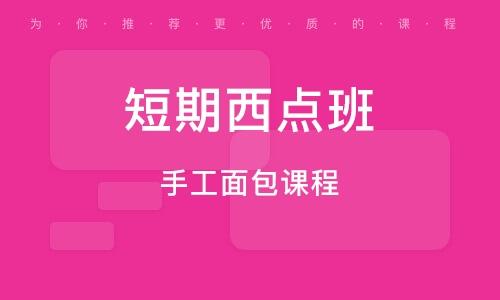 天津短期西点班