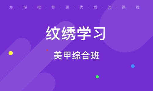廣州紋繡學習