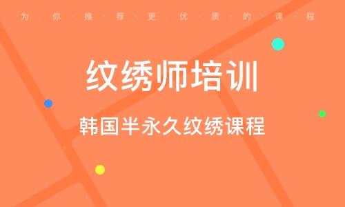 廣州紋繡師培訓