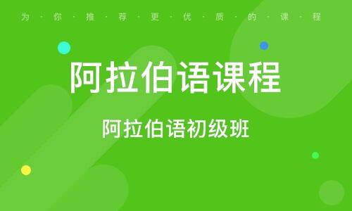 广州阿拉伯语课程