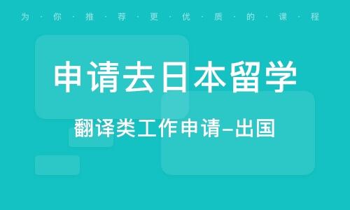 翻译类工作申请-出国