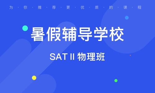 北京暑假辅导学校