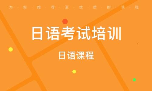 福州日语考试培训