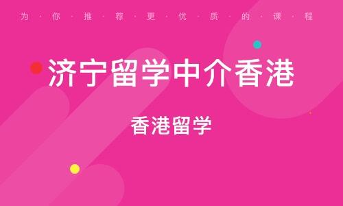 济宁留学中介香港