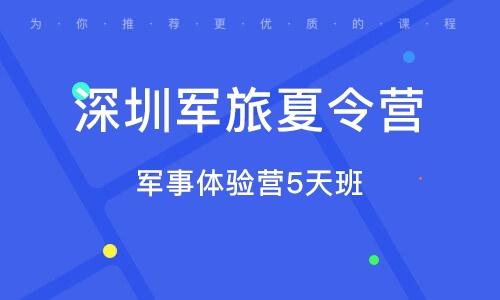 深圳軍旅夏令營