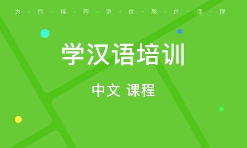 中文 課程