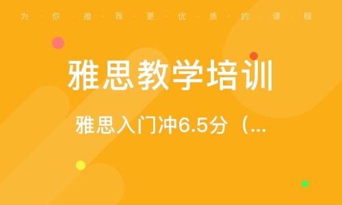 潍坊雅思入门冲6.5分(A B C)