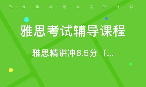 潍坊雅思精讲冲6.5分(B C)