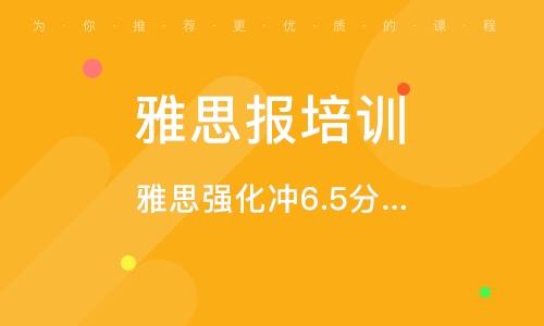 潍坊 雅思强化冲6.5分(C)