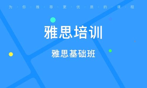 潍坊 雅思基础班