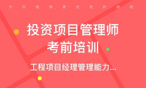 北京投资项目管理师考前培训