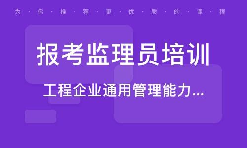 北京报考监理员培训