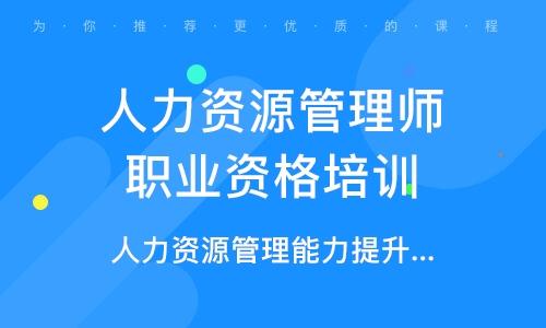 北京人力资源管理师职业资格培训