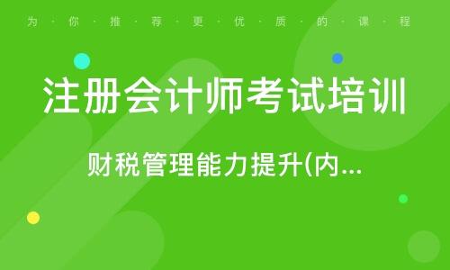北京注册会计师考试培训机构