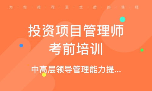 北京投资项目管理师考前培训班