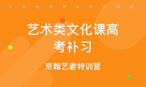 太原艺术类文化课高考补习