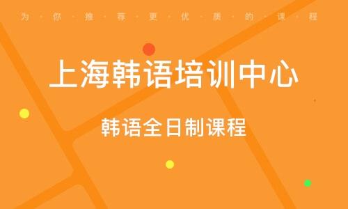 上海韓語培訓中心