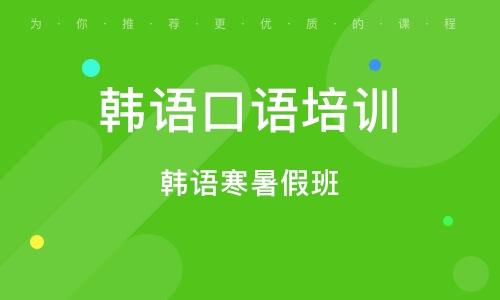 上海韓語口語培訓班