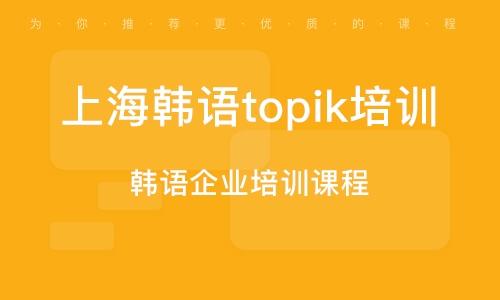 上海韓語topik培訓