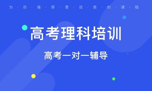 广州高考理科培训班
