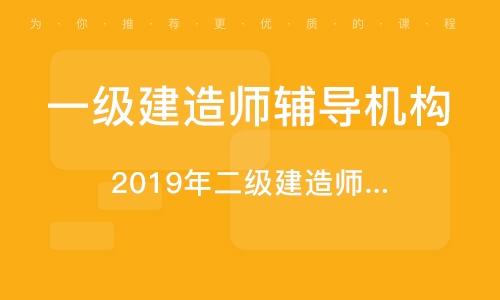 2019年二級建造師考前輔導班