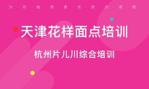 杭州片儿川综合培训班