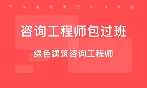 上海咨询工程师