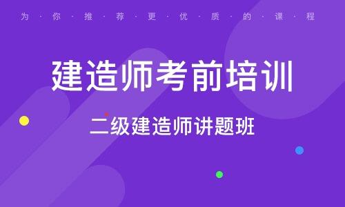 上海建造师考前培训