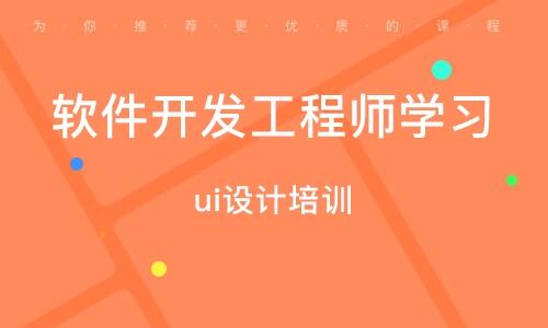 天津软件开发工程师学习