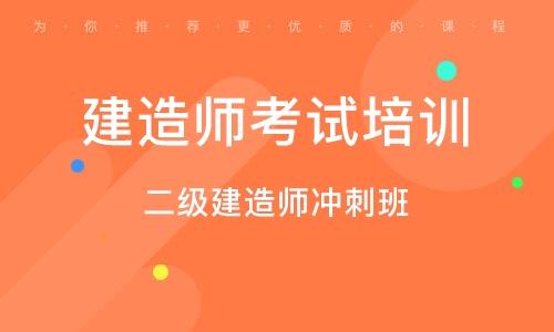 上海建造师考试培训班