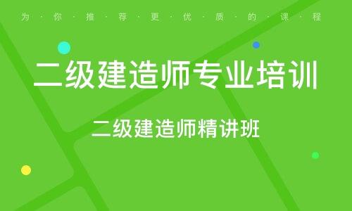 上海二级建造师专业培训机构