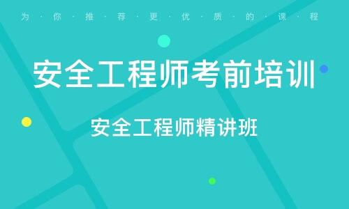 上海安全工程师考前培训班