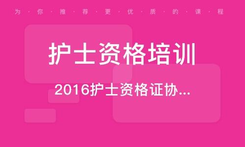 郑州护士资格培训机构