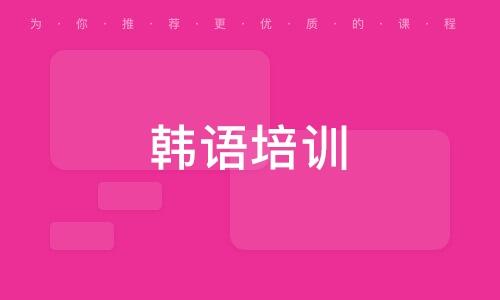 青岛韩语培训